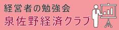 泉佐野経済クラブ